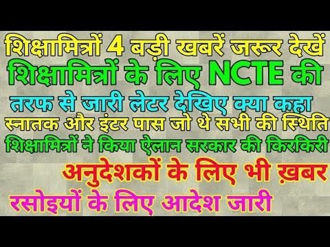 15/3/19 शिक्षामित्रों Ncte का जारी लेटर   Shiksha mitra breaking news. Shiksha mitra latest news
