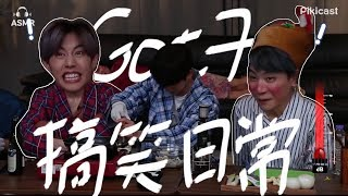GOT7的搞笑日常 你能忍住笑意嗎?|| GOT7 funny moments, can you keep a straight face?