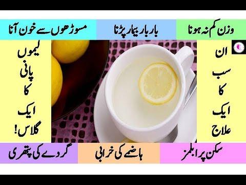 Lemon Water Benefits( Lemon Pani ke fayde )for Weight loss, Skin & other Health Issues-Urdu/Hindi