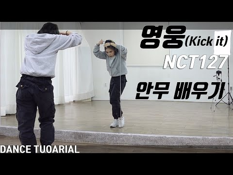 [Tutorial]엔시티127(NCT127) '영웅(英雄; Kick It)' 안무 배우기 Dance Tutorial Mirror Mode