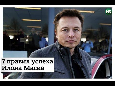 7 правил успеха Илона Маска