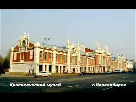 Справочник Новосибирска