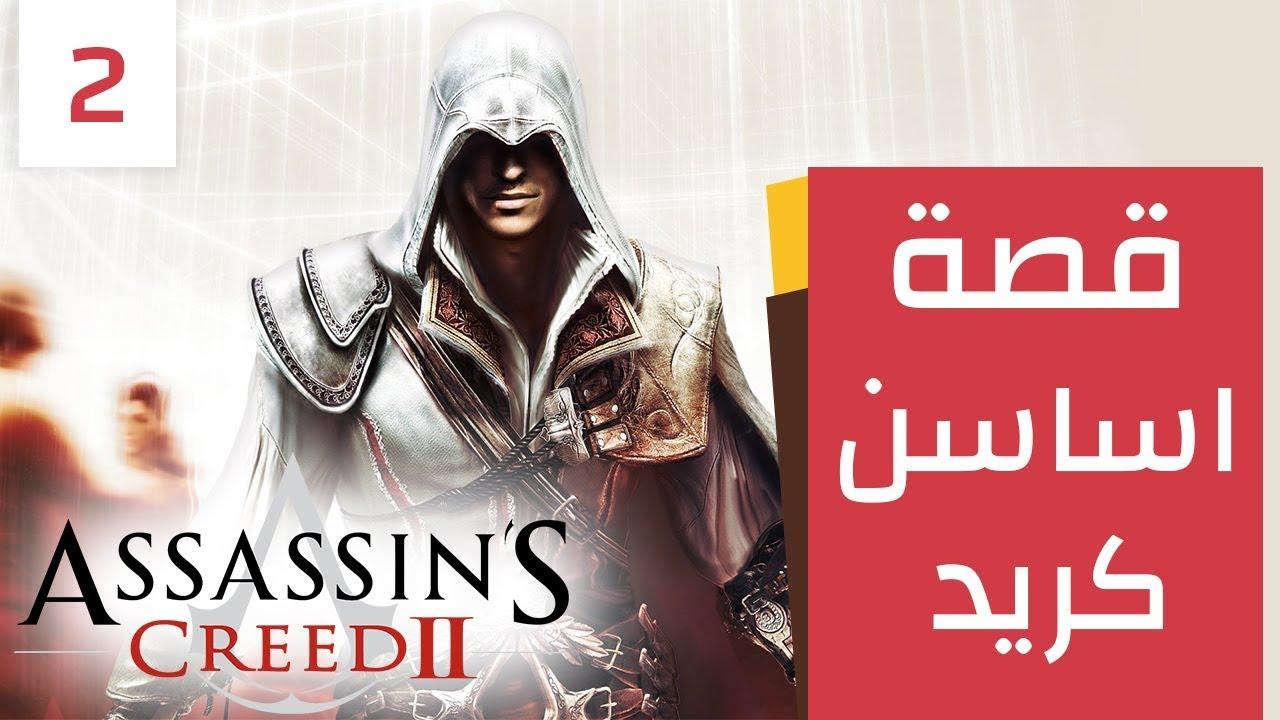 قصة اساسن كريد: ايتسيو اوديتوري دا فيرينتسيه - Assassin's Creed II