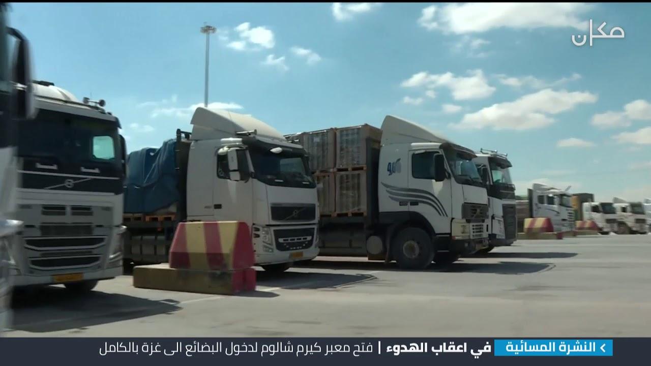 نشرة  الاخبار المسائية من قناة مكان 33 15.8.2018