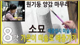 8강 기초소묘 원기둥 양감 마무리 (예중입시미술)