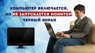 видео Компьютер включается, но не загружается | Онлайн-консультация! Ремонт ноутбуков и ПК! | ВКонтакте