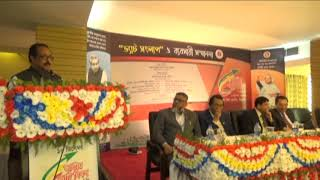 Speech of National VAT Day 2019 by Chief Guest Mr Mahmud Us Samad Chowdhury M.P Sylhet 3