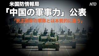 米国防情報局報告書「中国軍は民主国家の軍隊と本質的に違う」