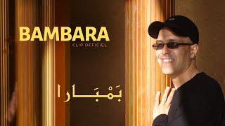 """Hamid Bouchnak """"BAMBARA"""" Le clip Officiel Haute qualité 2010_حمـيد بـوشنـاق _ ."""
