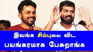 Karthi TROLLS Simbu on Stage | Ezhumin Trailer Launch | Simbu | Tamil Cinema