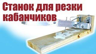 видео: Моделист-конструктор. Станок для кабанчиков | Хобби Остров.рф