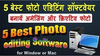 5 बेस्ट फोटो एडिटिंग सॉफ्टवेयर -Best 5 Photo editing Software in Hindi