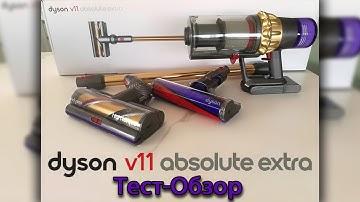 Тест-Обзор пылесоса Dyson V11 Absolute Extra -  Мощный с большими возможностями