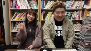 吉田豪の猫舌SHOWROOM「豪の部屋」ゲスト:中島愛   2019年1月8日
