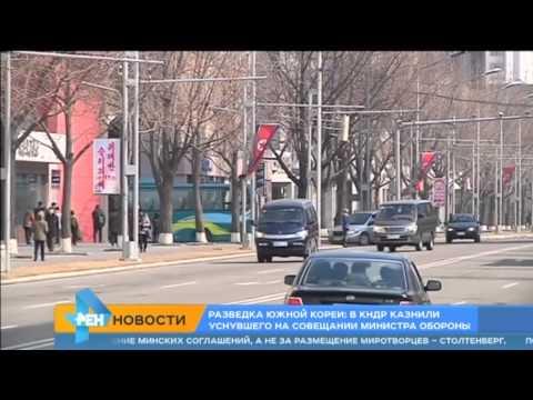 Расстрел министра обороны КНДР попал на первые строчки новостных лент