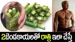 2      Ladies Finger Health Benefits  Health Tips  Mr VenkatTV