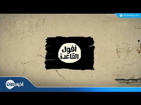 وثائقي #أفول_القاعدة - الجزء الأول  - نشر قبل 4 ساعة