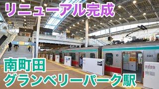 【リニューアル完了!】南町田グランベリーパーク駅【東急田園都市線】