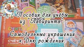 ПОКУПКИ в