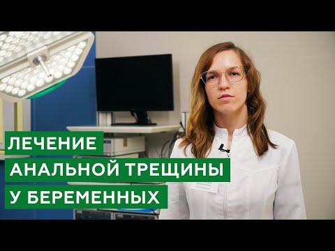 Лечение анальной трещины у беременных