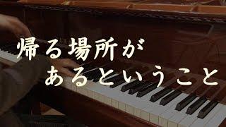 ピアノの森ED/ 悠木碧 / 帰る場所があるということ【Piano】