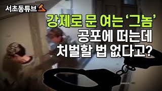 [서초동튜브] 강제로 문 여는 '그놈' 공포에 떠는데 처벌할 법 없다고?