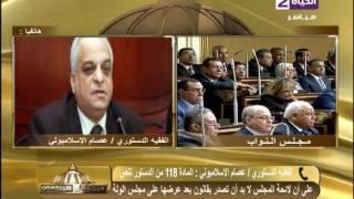 فيديو.. الإسلامبولي: مجلس الدولة لا يتدخل في إرادة النواب ..واللائحة لابد أن تصدر بقانون