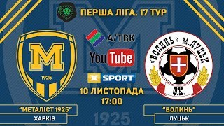 """Металіст 1925"" - ""Волинь"". LIVE"
