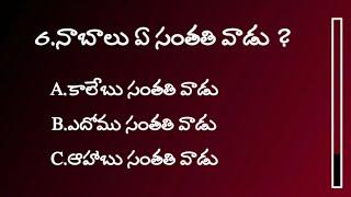 Bible Quiz In Telugu  Telugu Bible Questions And Ansers  Telugu Bible Quiz