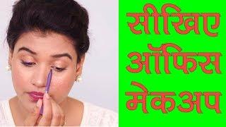 Office Makeup Tutorial for Indian Skin (Hindi)