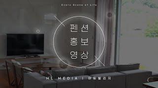 [펜션홍보영상] 아트빌리지 펜션홍보영상