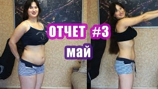 Уже минус 12 кг !!! / Вес, объемы, видео сравнение / Отчет № 4