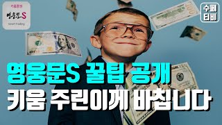 영웅문s사용법 키움증권 모바일 영웅문 꿀팁 공개(시세알…