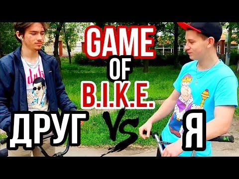 Game Of Bike/ Я Vs Друг/ Играем в B.i.k.e на Bmx/ Трюки на бмх.