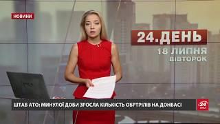 Випуск новин за 14:00: США зробили заяву про катастрофу MH17