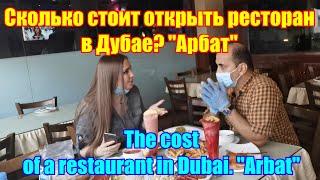 Бизнес идеи. Сколько стоит открыть ресторан в Дубае? «Арбат» / Business ideas. Restaurant «Arbat»