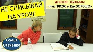 ''Не списывай на уроке''. Как плохо и как хорошо. Детские фильмы. Семья Савченко