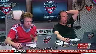 Эмоции ведущих Спорт FM и болельщиков во время матча Россия - Саудовская Аравия