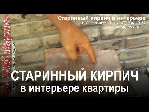 Старый (старинный) кирпич в интерьере: фото, Днепропетровск, Днепр, Украина
