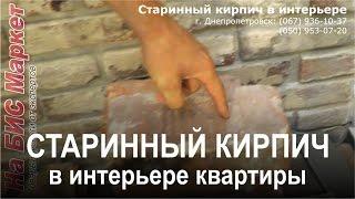 Старый (старинный) кирпич в интерьере: фото, Днепропетровск, Днепр, Украина(, 2015-09-17T10:47:35.000Z)