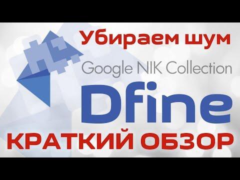 Шум на Фото? убираем его! - Dfine - Google Nik Collection