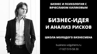 БИЗНЕС-ИДЕЯ И АНАЛИЗ РИСКОВ. Школа молодого бизнесмена с Вячеславом Киляковым