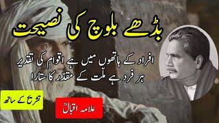 Allama Iqbal Famous Poem   Budhe Baloch Ki Nasihat Baite Ko   Armahan-e-Hijaz
