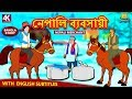 নেপালি ব্যবসায়ী - Nepali Merchant | Rupkothar Golpo | Bangla Cartoon | Bengali Fairy Tales