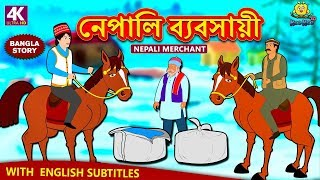 নেপালি ব্যবসায়ী - Nepali Merchant | Rupkothar Golpo | Bangla Cartoon | Bengali Fairy Tales