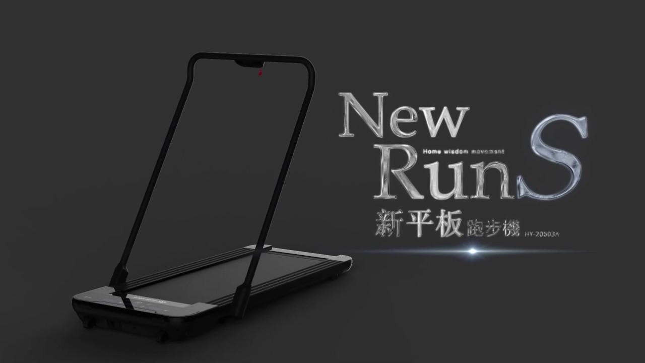 輝葉 newrunS新平板跑步機(HY-20603a) - YouTube