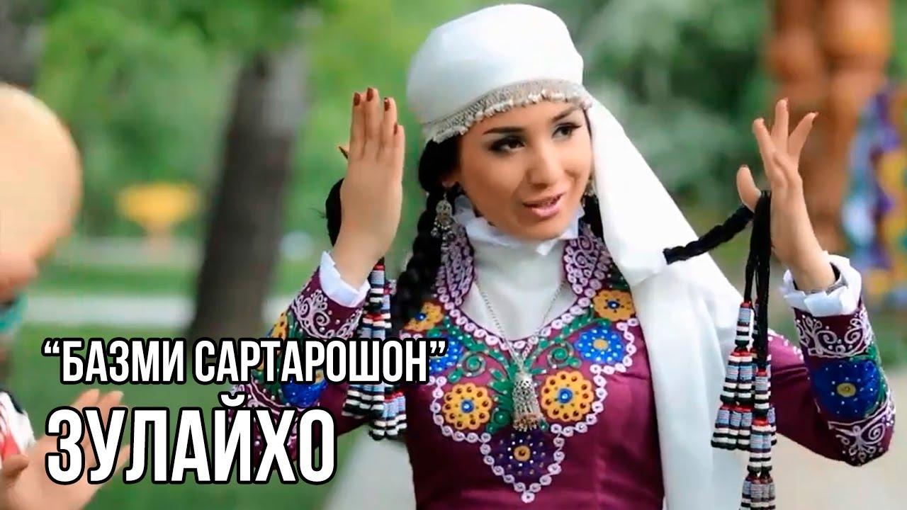 Зулайхо - Базми сартарошон / Zulaykho - Bazmi sartaroshon (2014)
