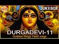 Download Goddess Durga Devi Tamil Devotional Songs | Tamil Super Hit Songs Jukebox - 11 | Devotional TV MP3 song and Music Video