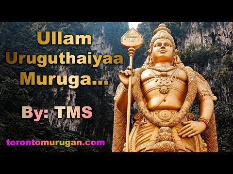 Ullam Uruguthaiyaa Muruga - உள்ளம் உருகுதையா முருகா