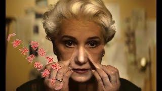 """【劉油果】60嵗老婦化妝神技逆天,堪称""""易容术"""",燒腦神劇看完大呼過癮,劉油果說電影《看不見的客人》"""